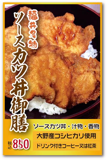 ソースカツ丼御膳