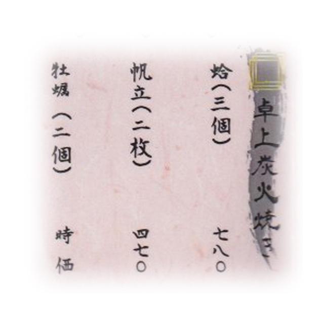 卓上炭火焼 蛤(三個)780円 帆立(二枚)470円 牡蠣(二個)時価