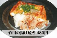 竹田の揚げ焼き