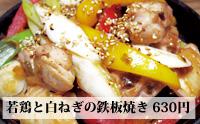 若鶏と白ねぎの鉄板焼きイメージ